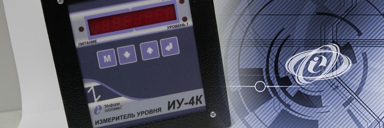 Вторичный преобразователь уровня ИУ- 4K