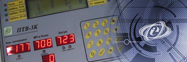 Весодозирующий терминал ПТВ-3К
